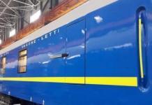 В поездах «Киев-Вена» появятся вагоны с душем - Мой Город