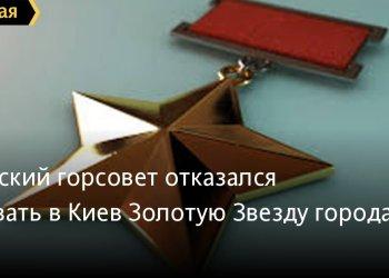 Одесский горсовет отказался отдавать в Киев «Золотую Звезду» города-героя | Новости Одессы - Думская.net