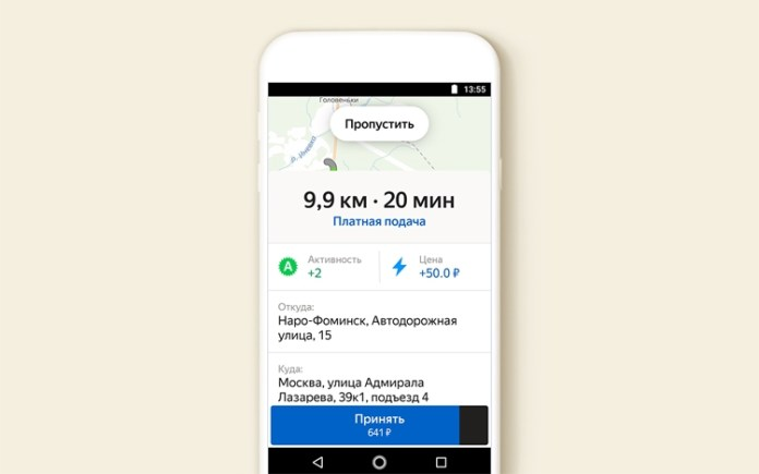 Сервис «Яндекс.Такси» начал искать автомобили в соседних районах 1