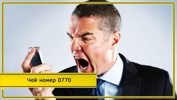 0770 Билайн: что за номер звонил мне на телефон и как ...