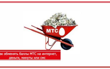 Оплата МТС бонусами «Спасибо» от Сбербанка в 2020 году по ...