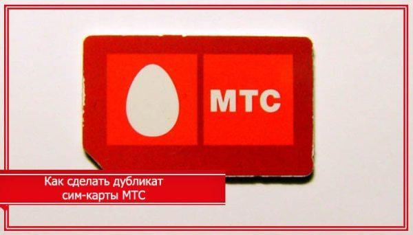 Дубликат сим карты МТС как сделать и где заказать