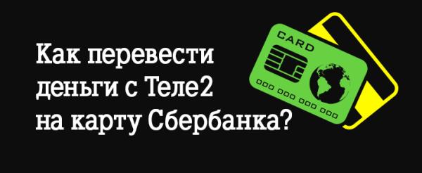 Как перевести деньги с Теле2 на карту Сбербанка - перевод ...