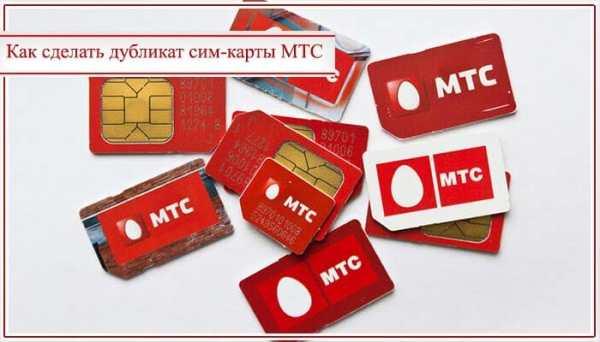 Как сделать дубликат сим карты МТС две симки на один номер