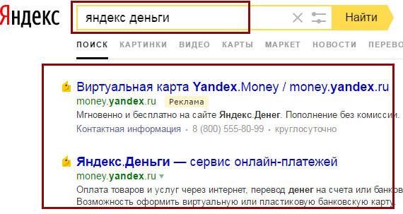как положить деньги на яндекс деньги без комиссии самый доступный кредит