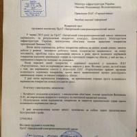 МАЙСКАЯ СТАЧКА. В Запорожье более 2000 работников электровозоремонтного завода объявили бессрочную забастовку