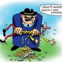 НА ДНЕ.  Почему украинцы должны  платить за воду больше