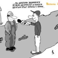 Пане головред Рибальченко, шановний, пришліть, будь ласка, свого фотокора, аби мер Буряк побачив, як «ремонтують» дороги на Бородінському