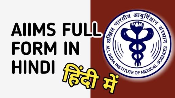aiims full form in hindi