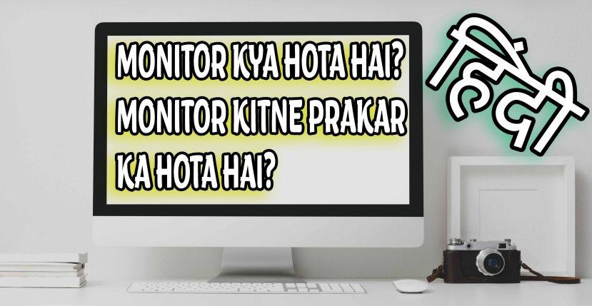 Monitor Kya Hai
