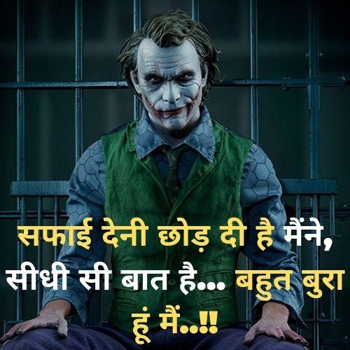 joker attitude status