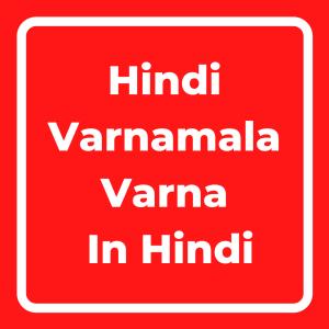 Varn in Hindi