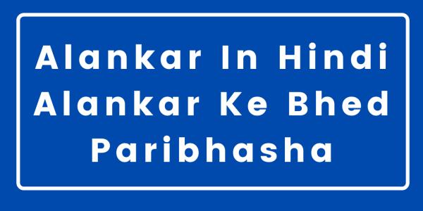 Alankar In Hindi
