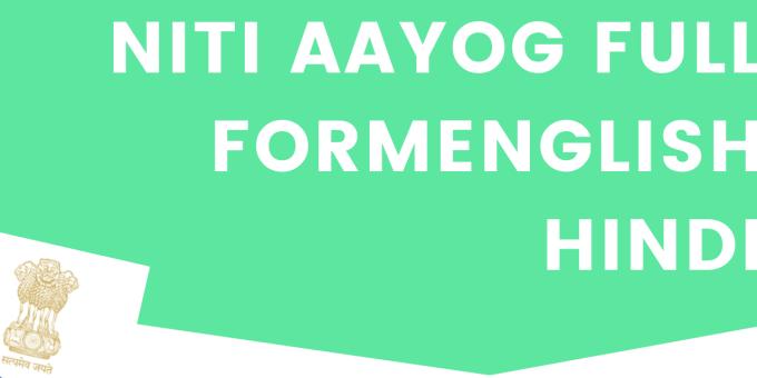 NITI Aayog Full Form English Hindi