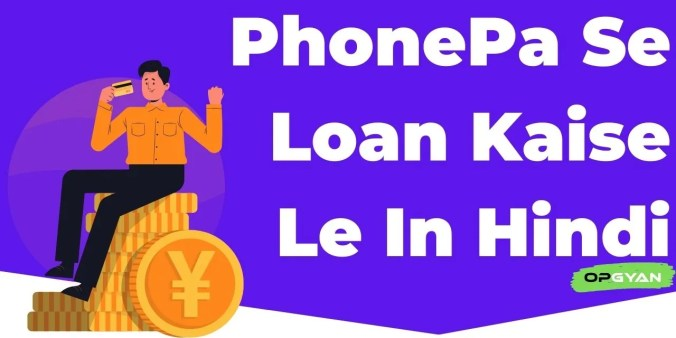 PhonePa Se Loan Kaise Le in hindi