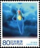stamp Clione limacina - Japan