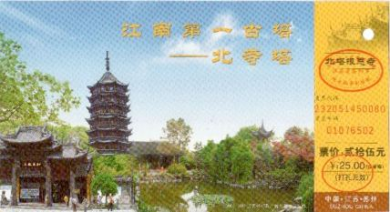 Suzhous Tickets sind farbenfroh
