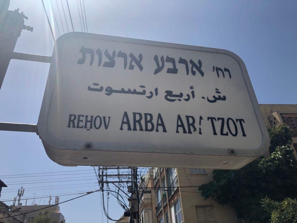 Straßenschild in Tel Aviv
