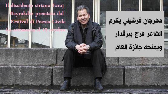 """مهرجان فرشيلي يكرم الشاعر فرج بيرقدار ومغنية الأوبرا """"إيفون""""تستعد لغناء قصائده بالإنكليزية"""