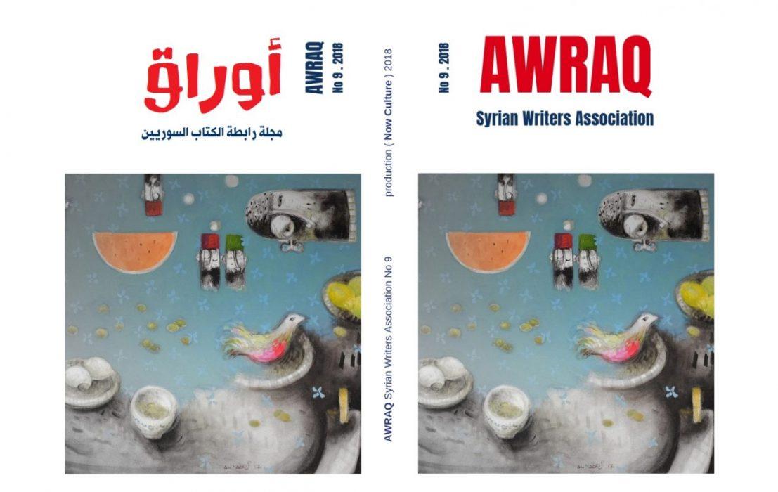 رابطة الكتاب السوريين تصدر العدد التاسع من مجلة (أوراق)