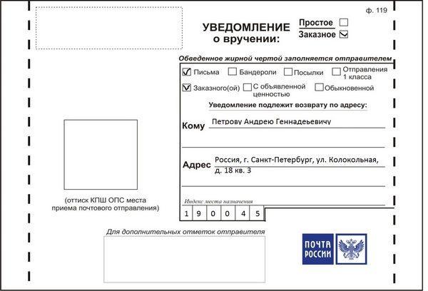 Как приклеить уведомление о вручении на конверт