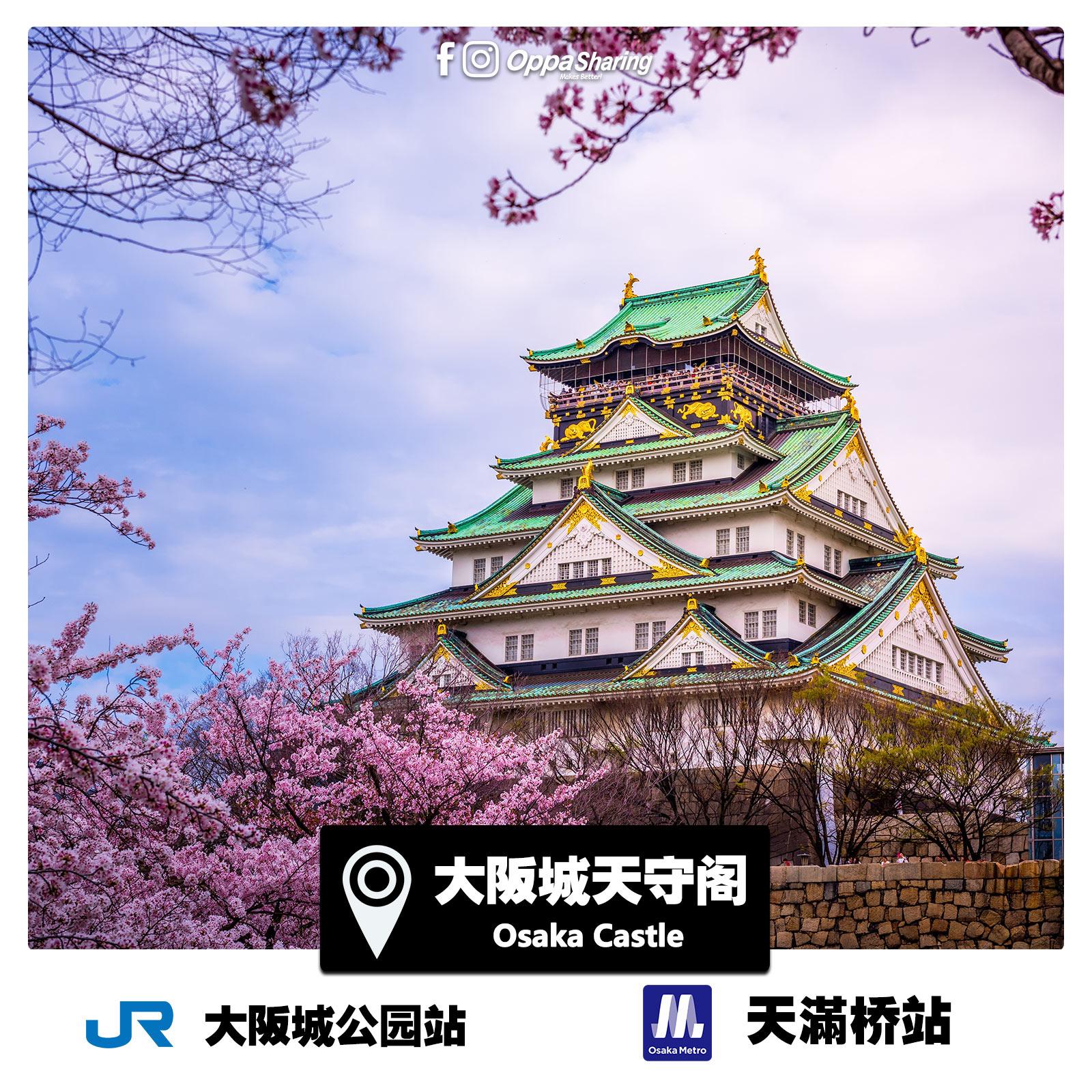 【Osaka大阪】10個必去景點!!! | Oppa Sharing