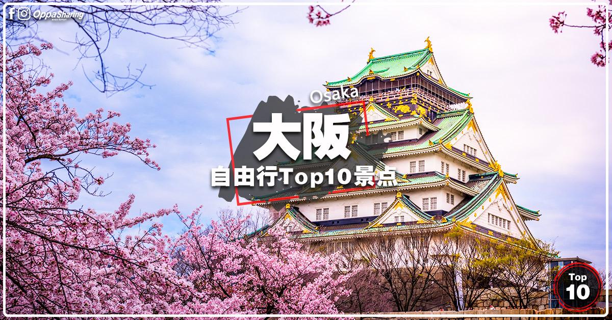 【Osaka大阪】10個必去景點 #日本 #自由行 - Oppa Sharing