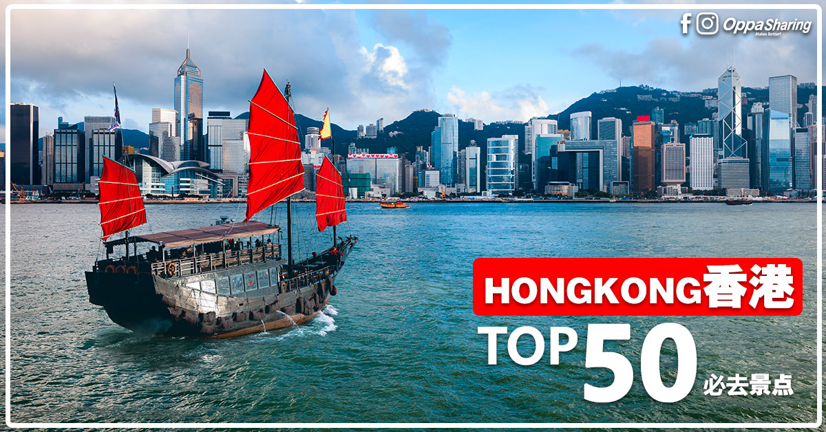 【HongKong香港自由行攻略】Top 50必去景點! - Oppa Sharing