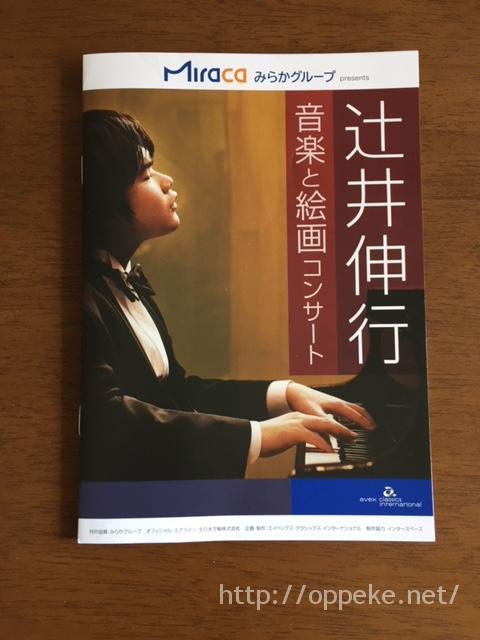 辻井伸行さんの『音楽と絵画コンサート』に大遅刻!その理由は・・・?