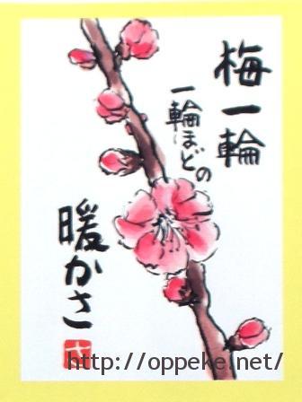 本邦初公開の絵手紙は梅の花がテーマ!神戸の梅林でお花見もしたよ~♪