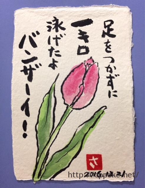 【絵手紙】チューリップ 嬉しい春の花がまた一つ咲いたよ~♪