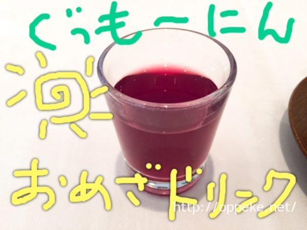 ホテル ラスイート神戸,朝食,飲み物