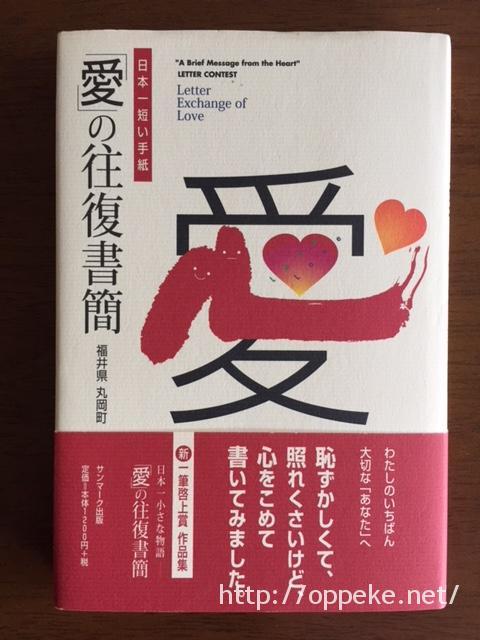 日本一短い手紙,サンマーク出版
