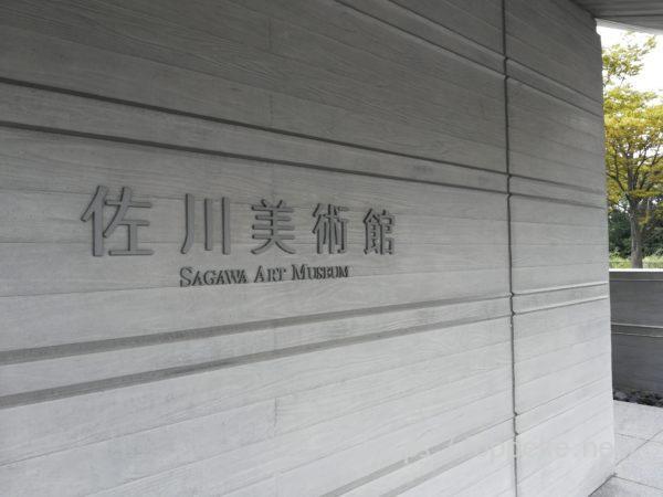 佐川美術館,アクセス,バス