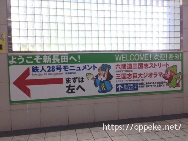 鉄人28号,神戸,アクセス