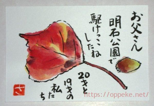 【絵手紙】落ち葉☆秋の絵手紙の中でも私の大好きな1枚(o^^o)