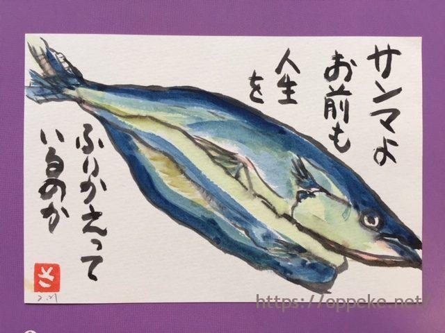 【絵手紙】「さんま(秋刀魚)よ、お前も・・・」って!?