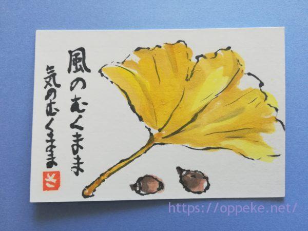絵手紙,銀杏,画像