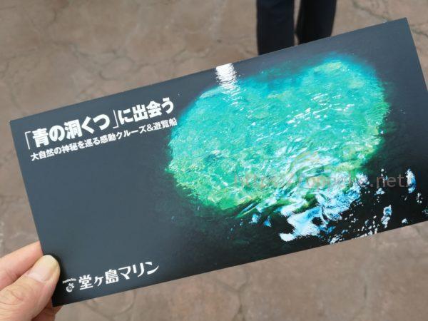 堂ヶ島マリン,青の洞窟