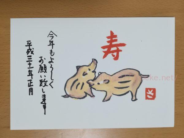 【絵手紙】イノシシの年賀状でお正月用のアレも手作りしてみたよ(o^^o)