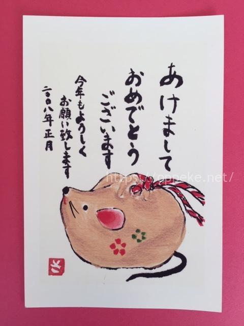 【絵手紙】子年(ねずみ年)の年賀状☆絵と実物は大違い!?