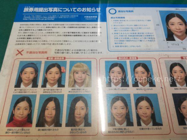 パスポート,写真,化粧,濃さ
