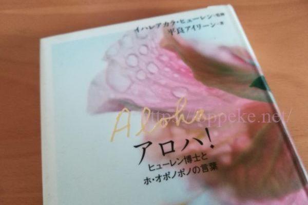 ホ・オポノポノの本☆私のおすすめ『アロハ!ヒューレン博士とホ・オポノポノの言葉』