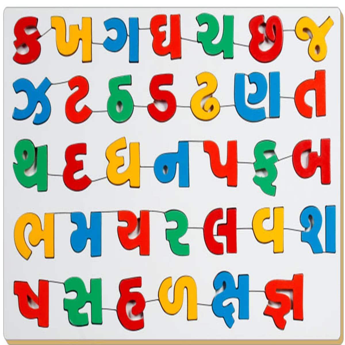Gujarati Alphabet Worksheet