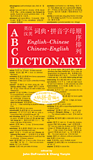ABC English-Chinese