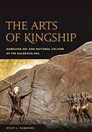 Arts of Kingship