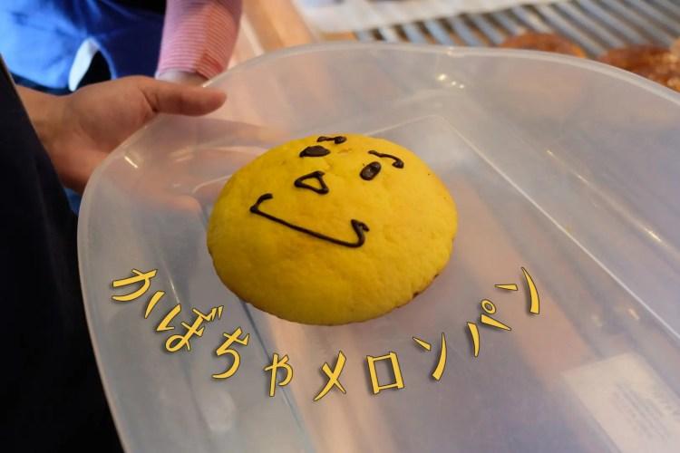 ぶらり横浜・元町のパン屋さん