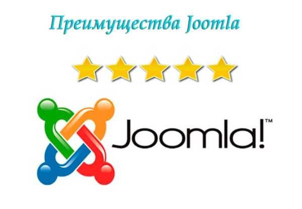Преимущества Joomla