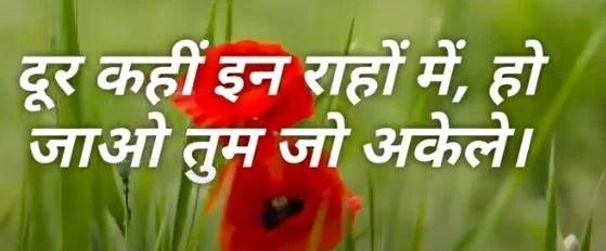 DOOR KAHIN IN RAHON MEN-LYRICS | Old Hindi Christian Song
