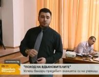 Успели българи обикалят България, за да вдъхновят младежи